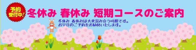 新土佐自動車学校 春休み短期コース